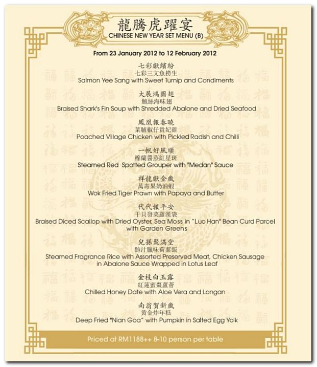 Zuan Yuan Chinese New Year Menu 2012 Mimi S Dining Room