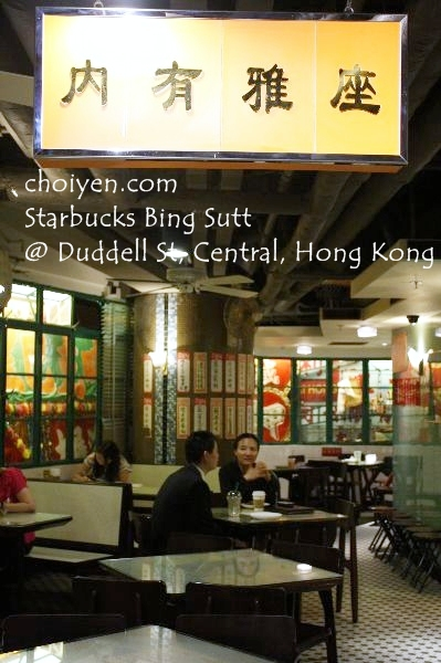 Starbucks bing sutt duddell st central hong kong for Teng yong interior design decoration