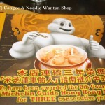 Tasty (IFC) Congee & Noodle Wantun Shop