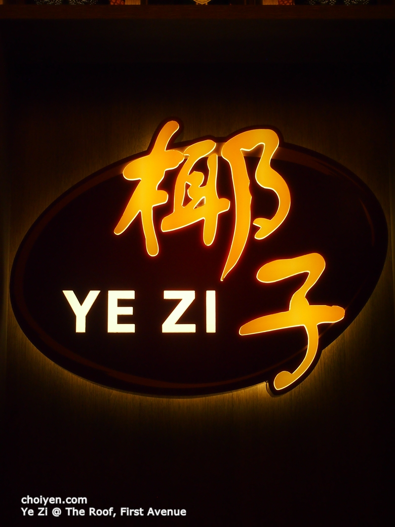 Ye Zi 椰子 The Roof First Avenue Mimi S Dining Room